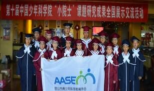昆山市10少年获得中国少年科学院小院士称号