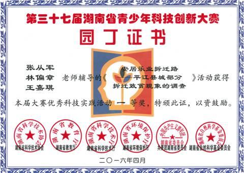 """安居乐业拆迁路――平江县城郊部分拆迁户""""拆迁致贫""""调查"""