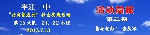 平江一中2013走向新农村社会实践活动第21.22组第三期简报刊头