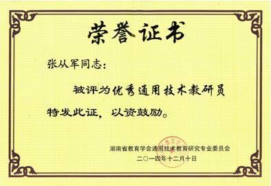 张从军评为湖南省优秀通用技术教研员