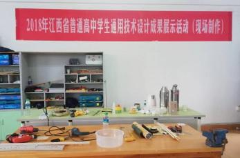 江西省通用技术设计成果展示活动在南昌十二中成功举行