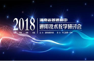 2018年湖南省普通高中通用技术教学研讨会在平江一中召开