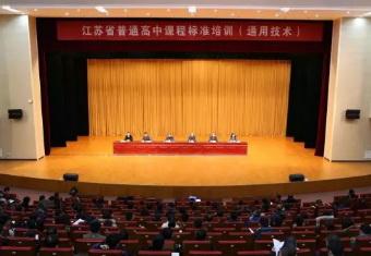 江苏省普通高中通用技术课程标准培训在南通举行